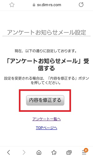 dポイントメール設定2