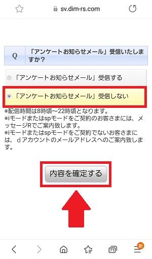 dポイントメール設定3