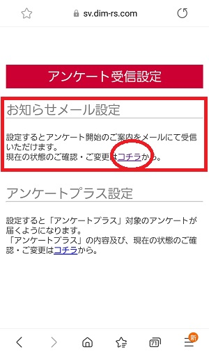 dポイントメール設定4